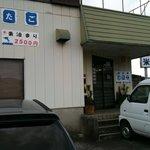 幡多郷 - hatago