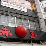 食亭酒庵 赤玉 - お店はビルの2階にあります。上を見ながら歩いているとこの大きな赤玉が見えてきますよ。赤玉は2つあるんですね。赤玉と書かれた真ん中に半円の赤玉があります。そして、武村内科の看板の上には球状の赤玉が鎮座し
