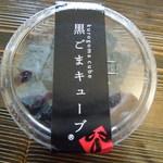 ごま福堂 - 黒ごまキューブ(650円)