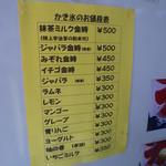 仲氷店 - 値段表