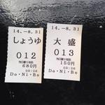 30292595 - 朝ラー注文