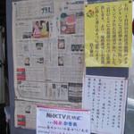 仲氷店 - カキ氷西日本ランキング9位に選ばれました!