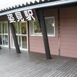 山麓駅食堂 アルペンフローラ -