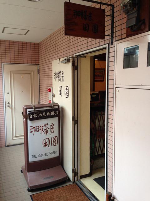 珈琲茶房 田園  - 外観