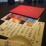 旬魚と日本酒 和食りん 渋谷店 -