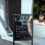 kamekichi bistro - ビストロ・カメキチ