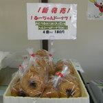 豆水車 愛川とうふ - とうふドーナツ