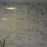 麺やうから家から - 食券機の上にはサイン色紙がたくさん( ^^) ☆