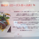 30300944 - 朗報丼(ロースチホース丼)の説明