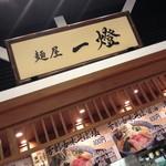 麺屋 一燈 - 2014年8月