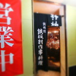 鉄板神社 - ビルの奥まったところに在った。