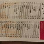 鉄板神社 - これが串の全メニューだ。