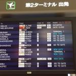 30303617 - 成田空港第2旅客ターミナル