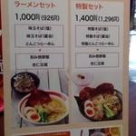 30303632 - 成田空港セットメニュー