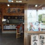 東山本店 - 入口入ってすぐ