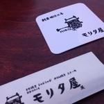 モリタ屋 - 創業明治二年!