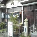 大黒鮨 - 入口付近 2014年8月30日撮影