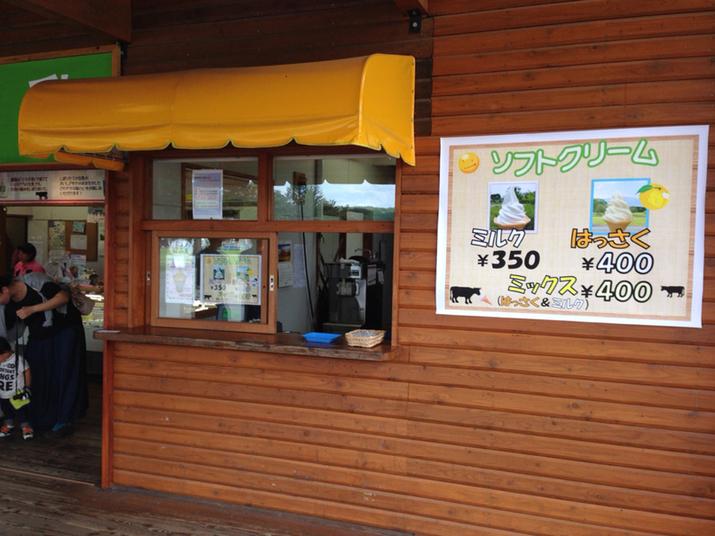 小岩井農場まきば園 軽食コーナー