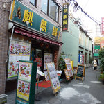 麒麟閣 - お店は路地の中にあります。他の店と比べれば地味なほうか。