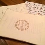 30311515 - とり吉自慢の和紙製メニュー!