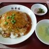 中国料理 新華楼 - 料理写真:天津飯(826円)