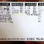 杭州飯店 - メニュー
