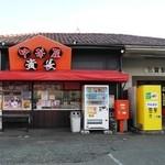 30316792 - お店は天竜浜名湖鉄道気賀駅舎内にある