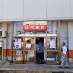 杭州飯店 - 入り口