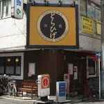 とらひげ - 日吉中央通りにあります