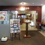 海鮮食彩 二島物語 - お店の入り口です