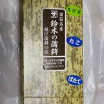 鈴木かまぼこ店 - 蒲鉾の箱