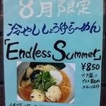 鶏の穴 - 冷し しょうゆら~めん「Endless Summer」(2014年8月限定)