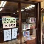 下関屋 - 小さなお店です