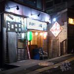 肉刺し酒場 和亭 - 市が尾 和亭 「肉刺し劇場」