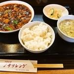 チリレンゲ - 四川麻婆豆腐ランチ 大盛