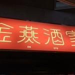 金燕酒家 -