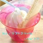 オレンジ カウンティ Cafe - キッズスマイルソフトクリーム 220円