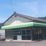 ラーメン げんこつ家 - 2014.8