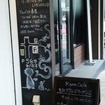 ルナ カフェ - ルナカフェの案内