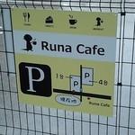 ルナ カフェ - 駐車場の案内