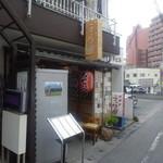 うら田 - 京王八王子駅から徒歩3分程度の「うら田」さんです