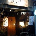 魚 しんのすけ - お店の概観です。上はコンクリートの打ちっぱなし、下は濃い色の木で構成されています。ドアは薄い色の木製タイプです。