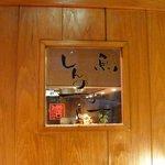 魚 しんのすけ - 入口のドアにちよっとした小窓があります。ここに店名の「魚しんのすけ」って言う文字と各印がありましたよ。お洒落ですよね~。ちょっとした遊び心ですね。