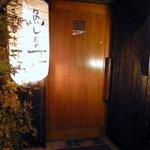 魚 しんのすけ - お店の入口です。木の扉がいい感じです。右手にはもみじが。和食のお店って感じが出ていますよね。