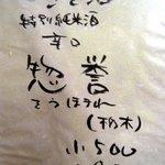 魚 しんのすけ - 芋焼酎も飲み干したので次は日本酒に変更です。最初はこのお酒です。