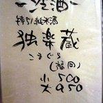 魚 しんのすけ - 美味しい日本酒を飲み干してしまたので次にこのお酒をオーダーしました。福岡県久留米の株式会社杜の蔵のお酒です。