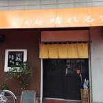 旬麺晴れる家 - ヤマブキ色でほっこり感を感じさせる