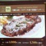 30351526 - ステーキ食べ放題チラシ2014/8