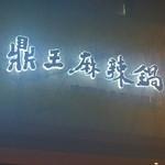 鼎王麻辣鍋 -
