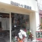 麺屋台 横綱家 - 2014月9月1日オープン